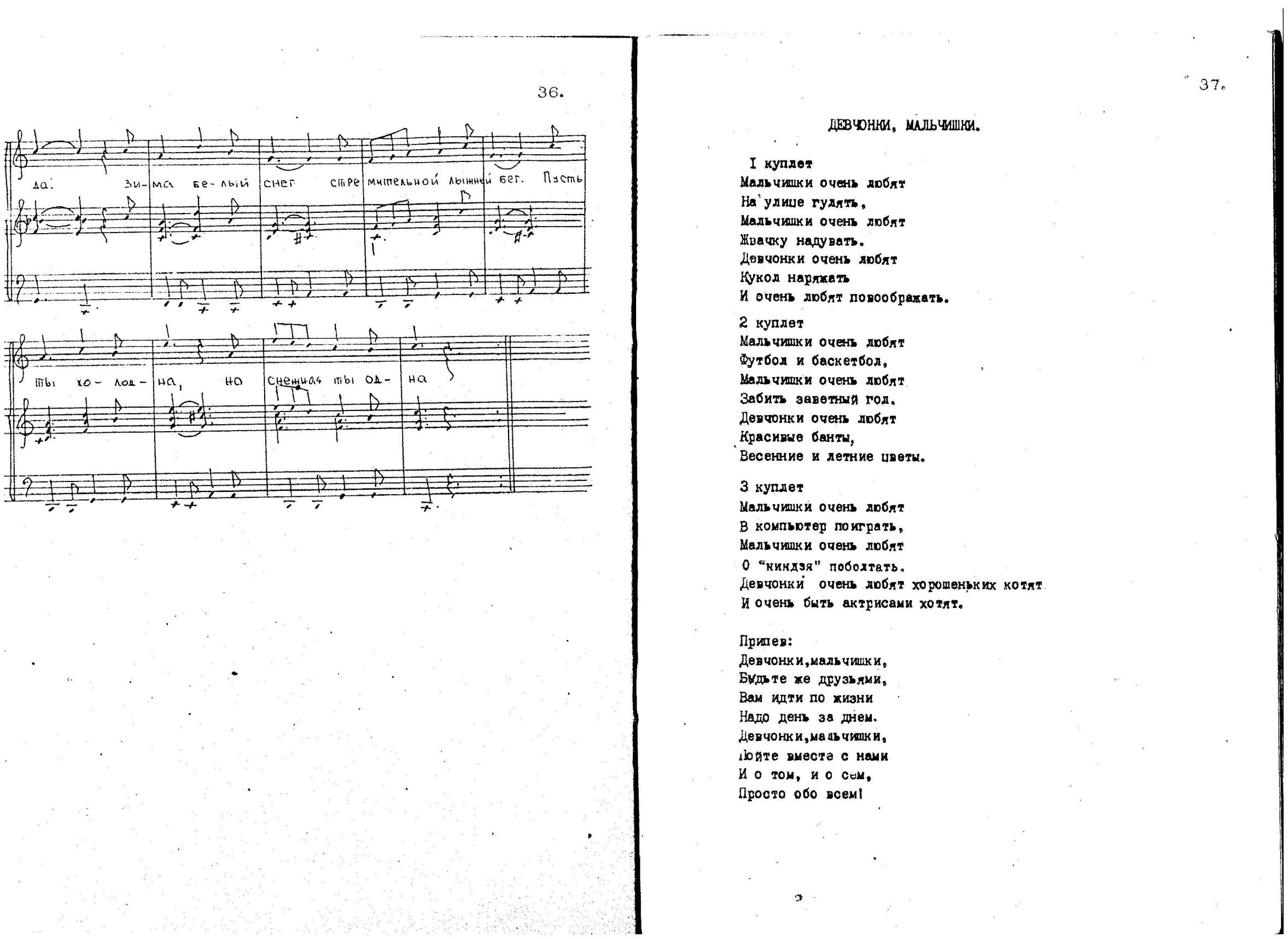 Русский Сборник Песен