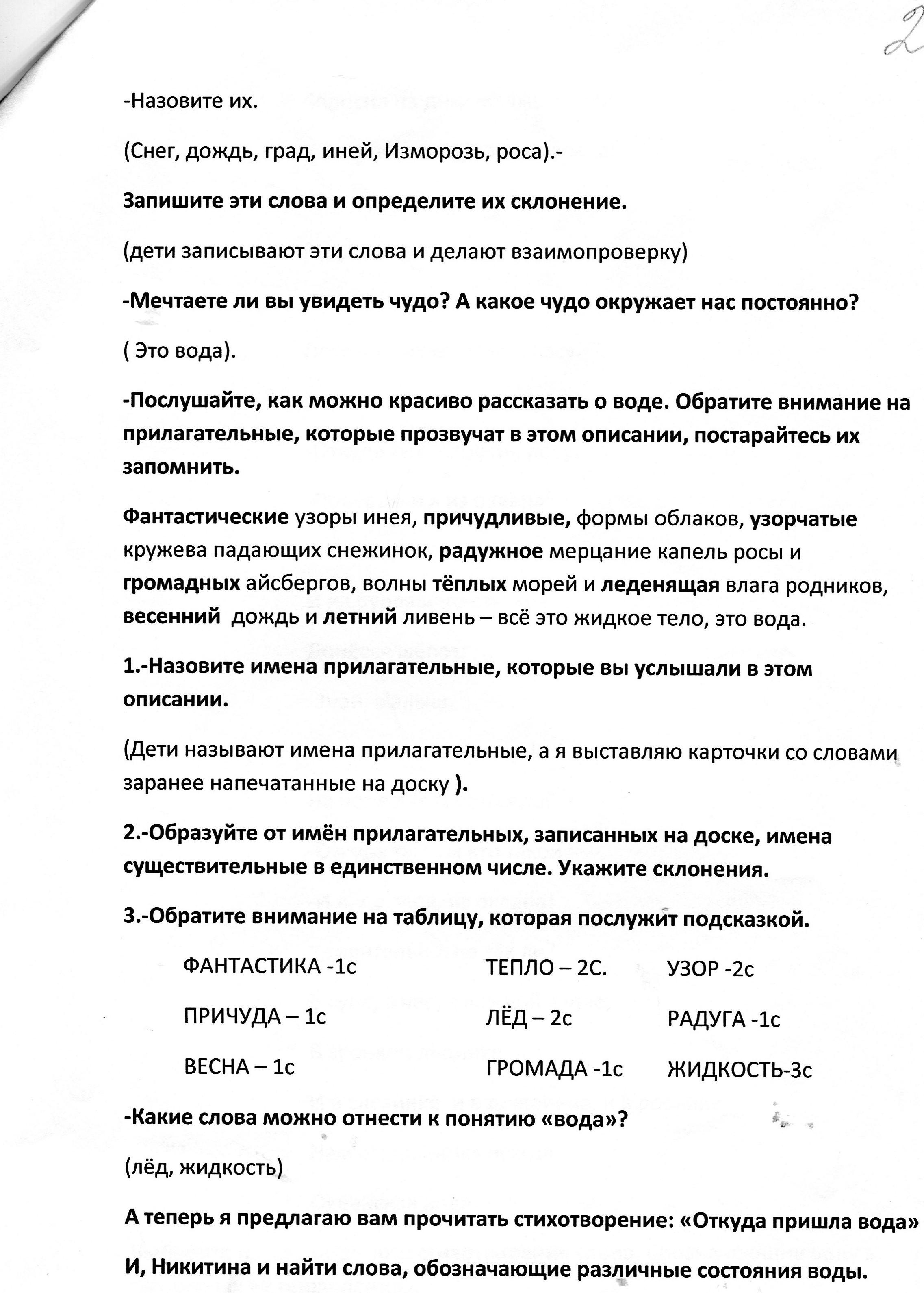 D:\Users\Администратор\Desktop\интегрированный урок( русский язык и окружающий мир\2.jpg