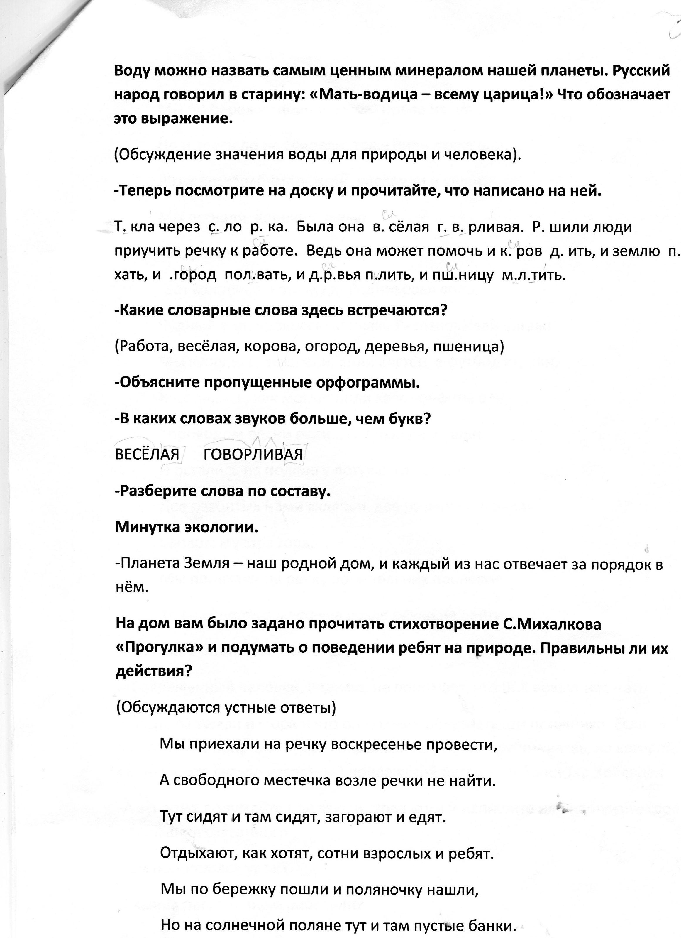 D:\Users\Администратор\Desktop\интегрированный урок( русский язык и окружающий мир\5.jpg