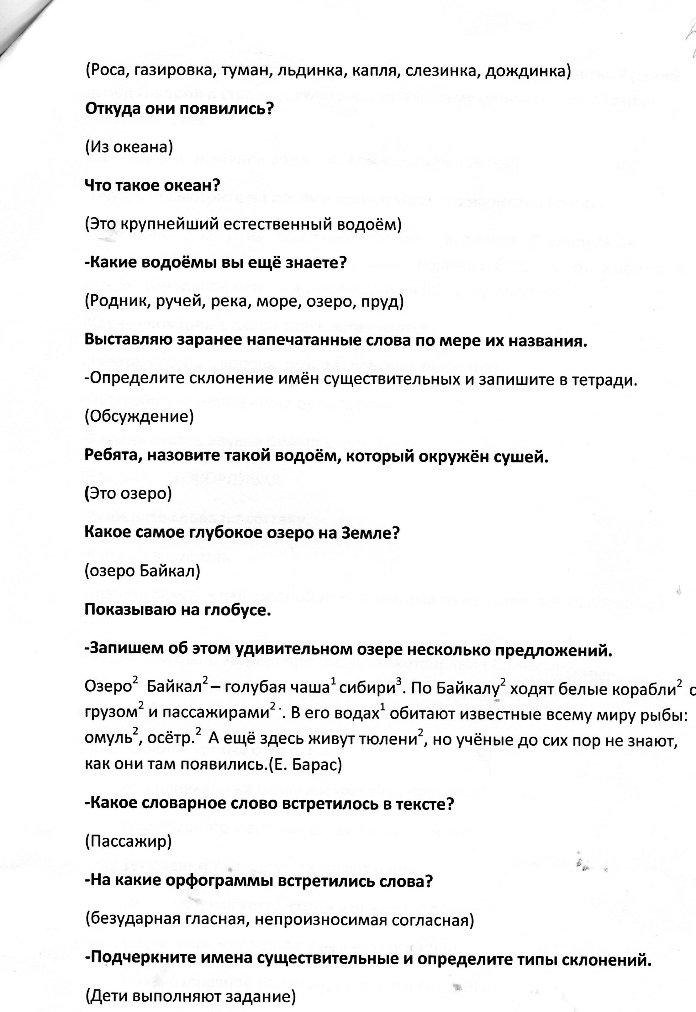 D:\Users\Администратор\Desktop\интегрированный урок( русский язык и окружающий мир\4.jpg