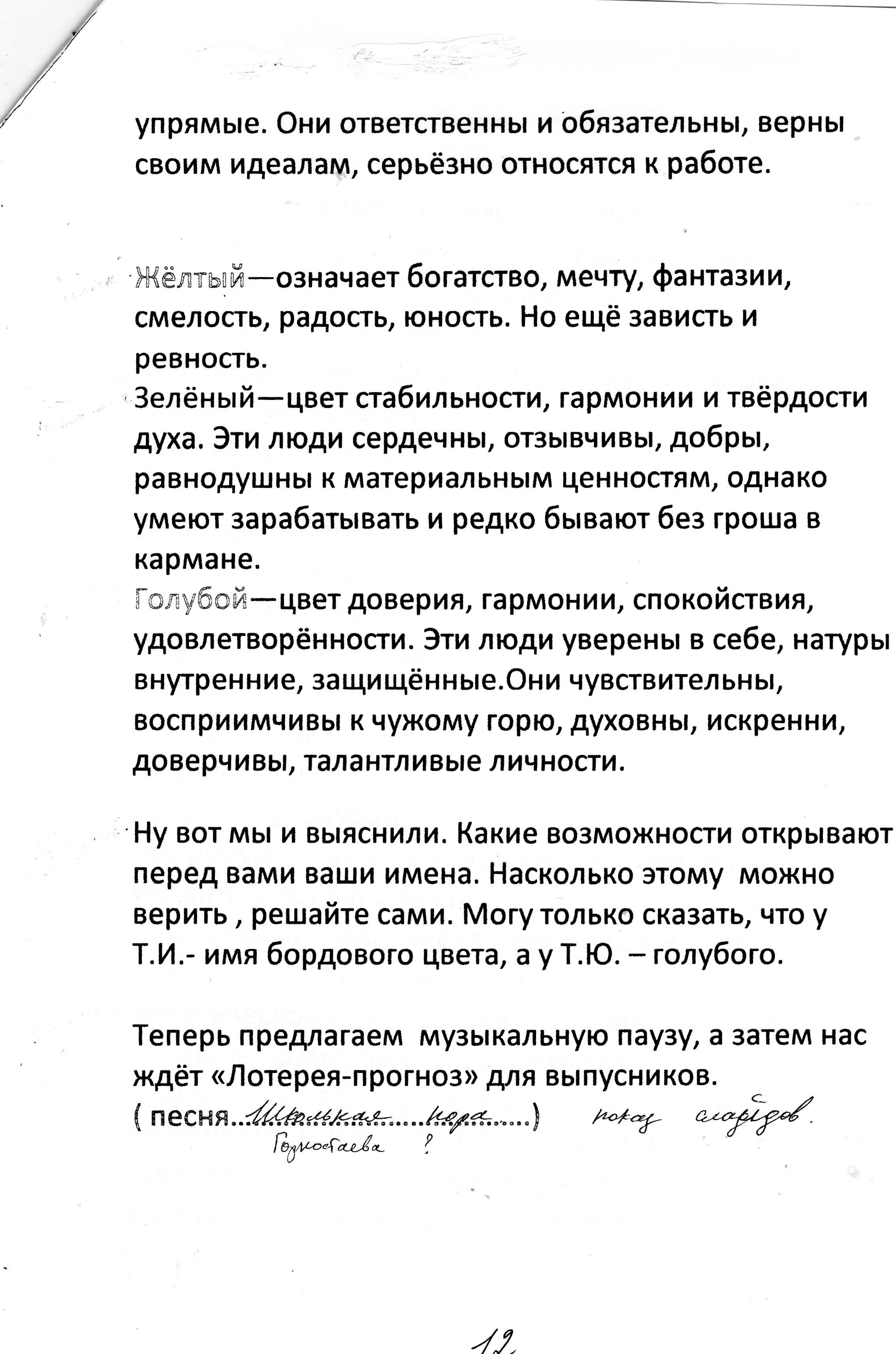 C:\Documents and Settings\ADMIN\Мои документы\9 кл выпускной\img018.jpg