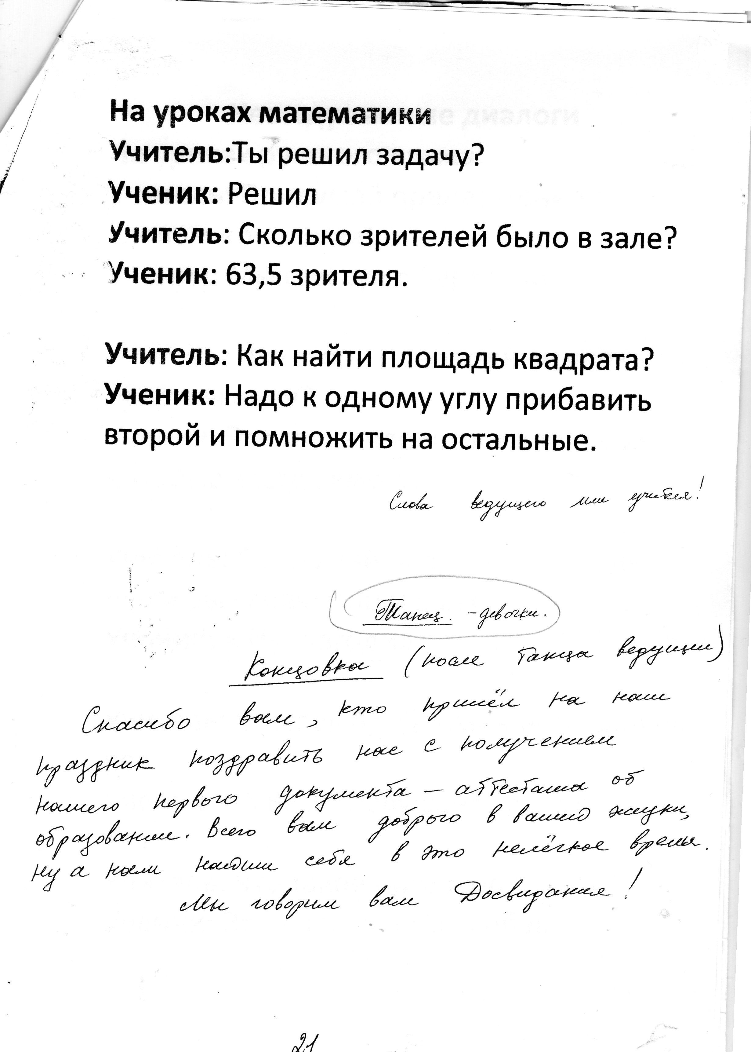 C:\Documents and Settings\ADMIN\Мои документы\9 кл выпускной\img029.jpg