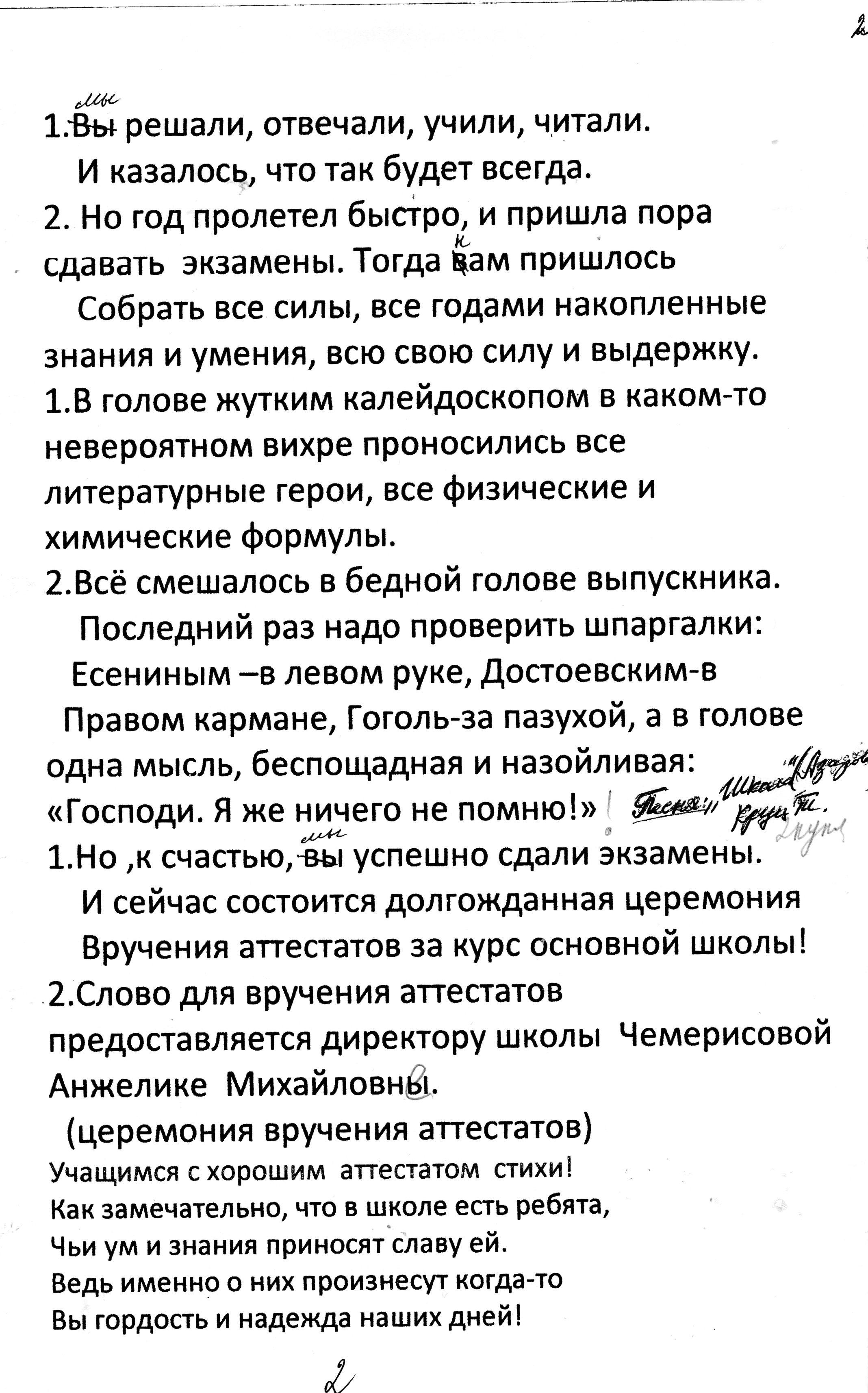 C:\Documents and Settings\ADMIN\Мои документы\9 кл выпускной\img008.jpg
