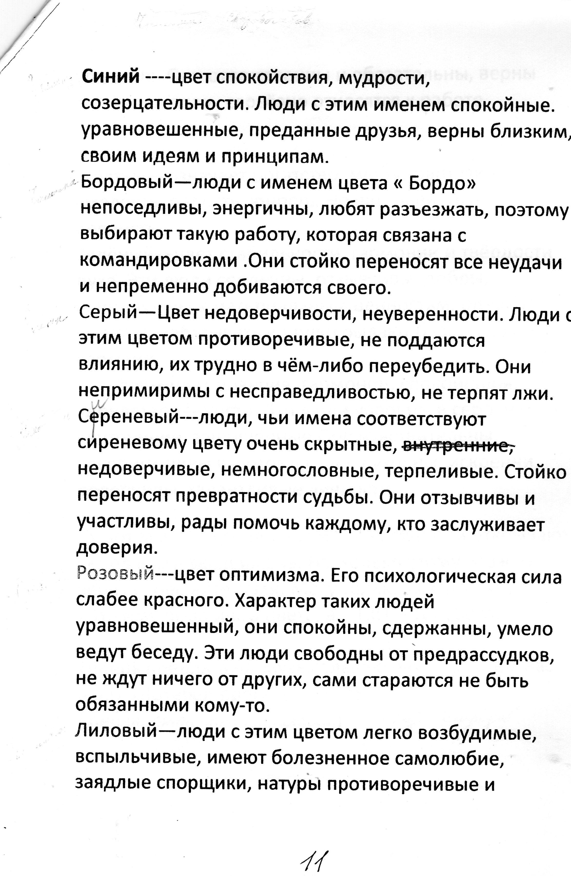 C:\Documents and Settings\ADMIN\Мои документы\9 кл выпускной\img017.jpg