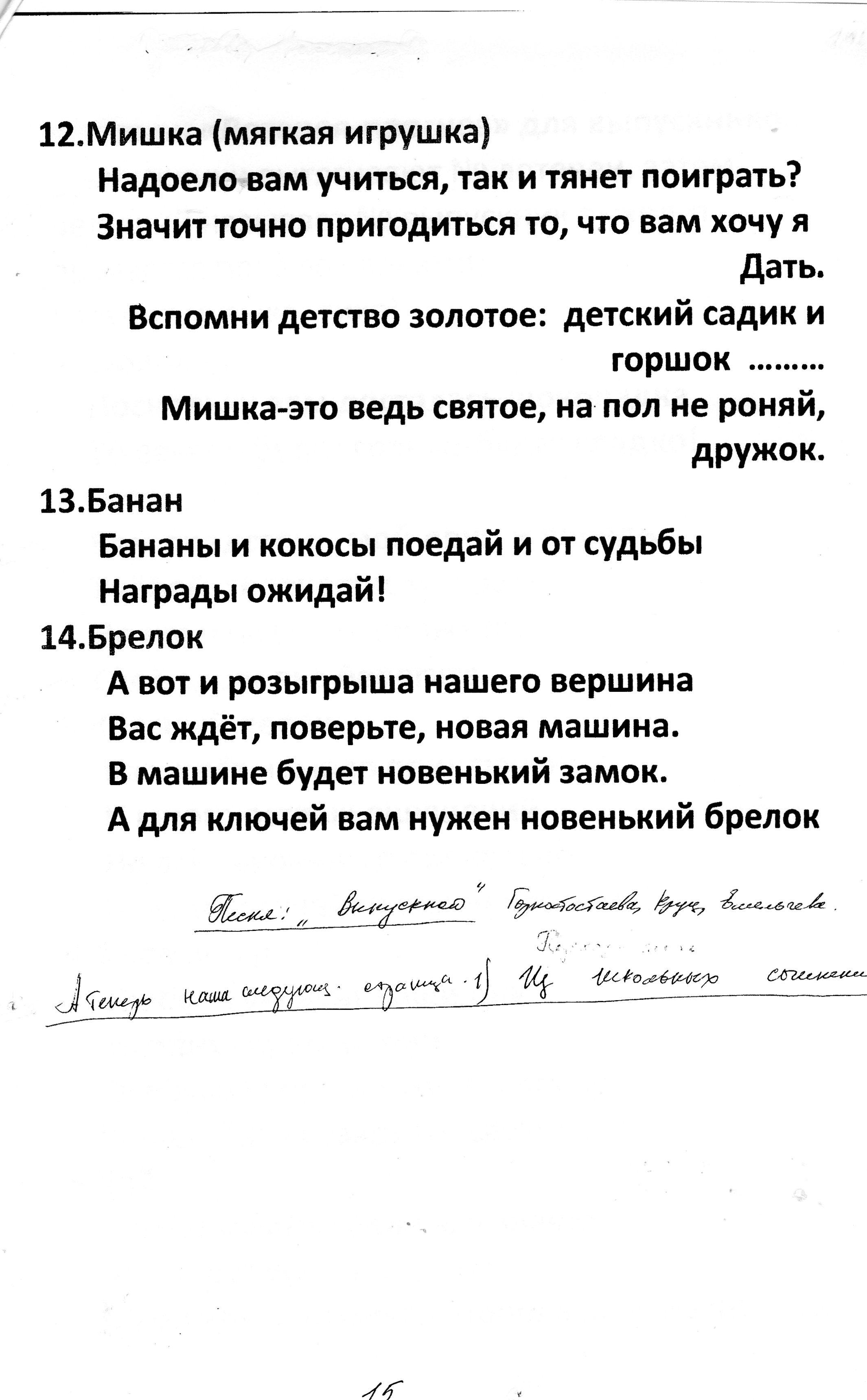 C:\Documents and Settings\ADMIN\Мои документы\9 кл выпускной\img021.jpg