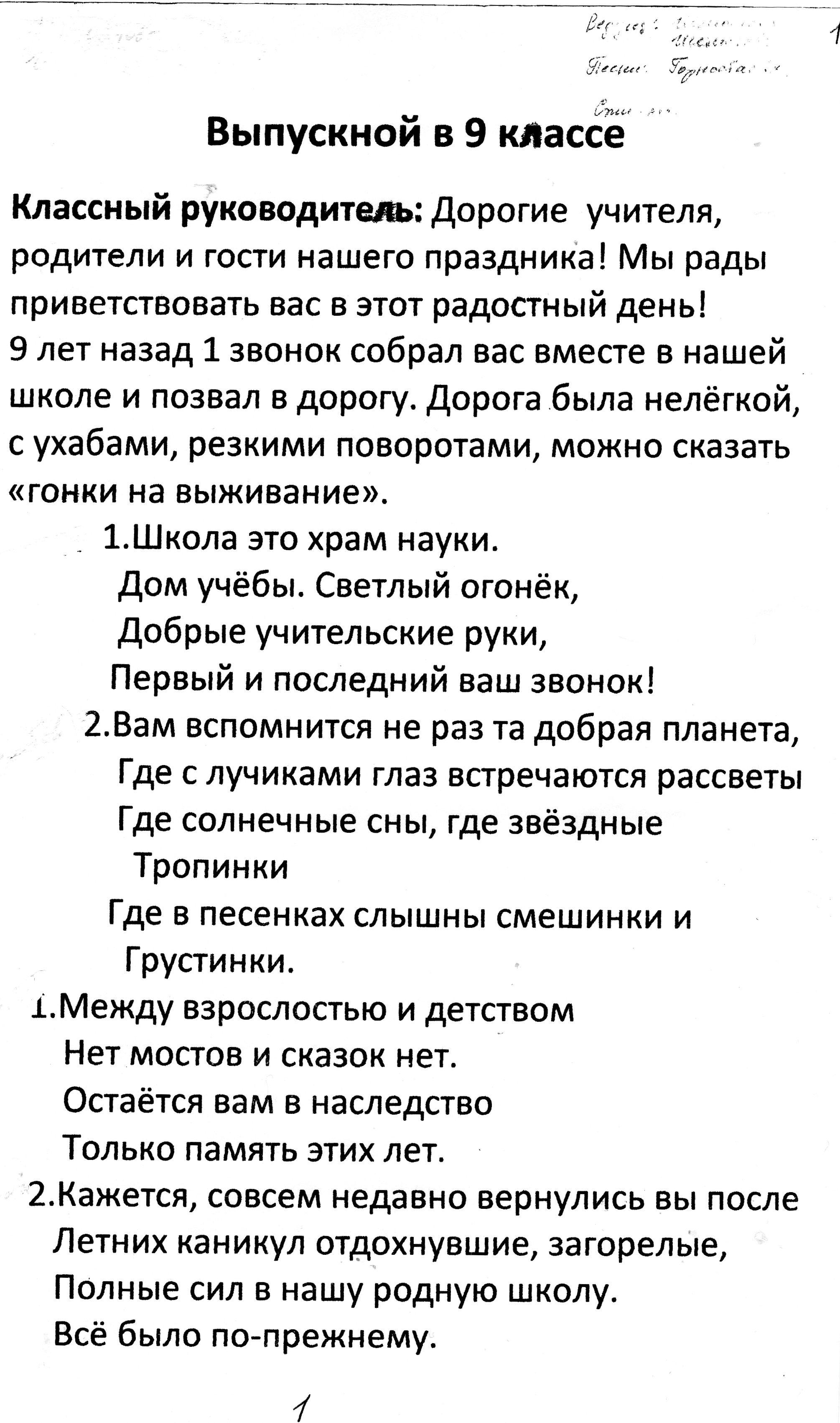 C:\Documents and Settings\ADMIN\Мои документы\9 кл выпускной\img007.jpg