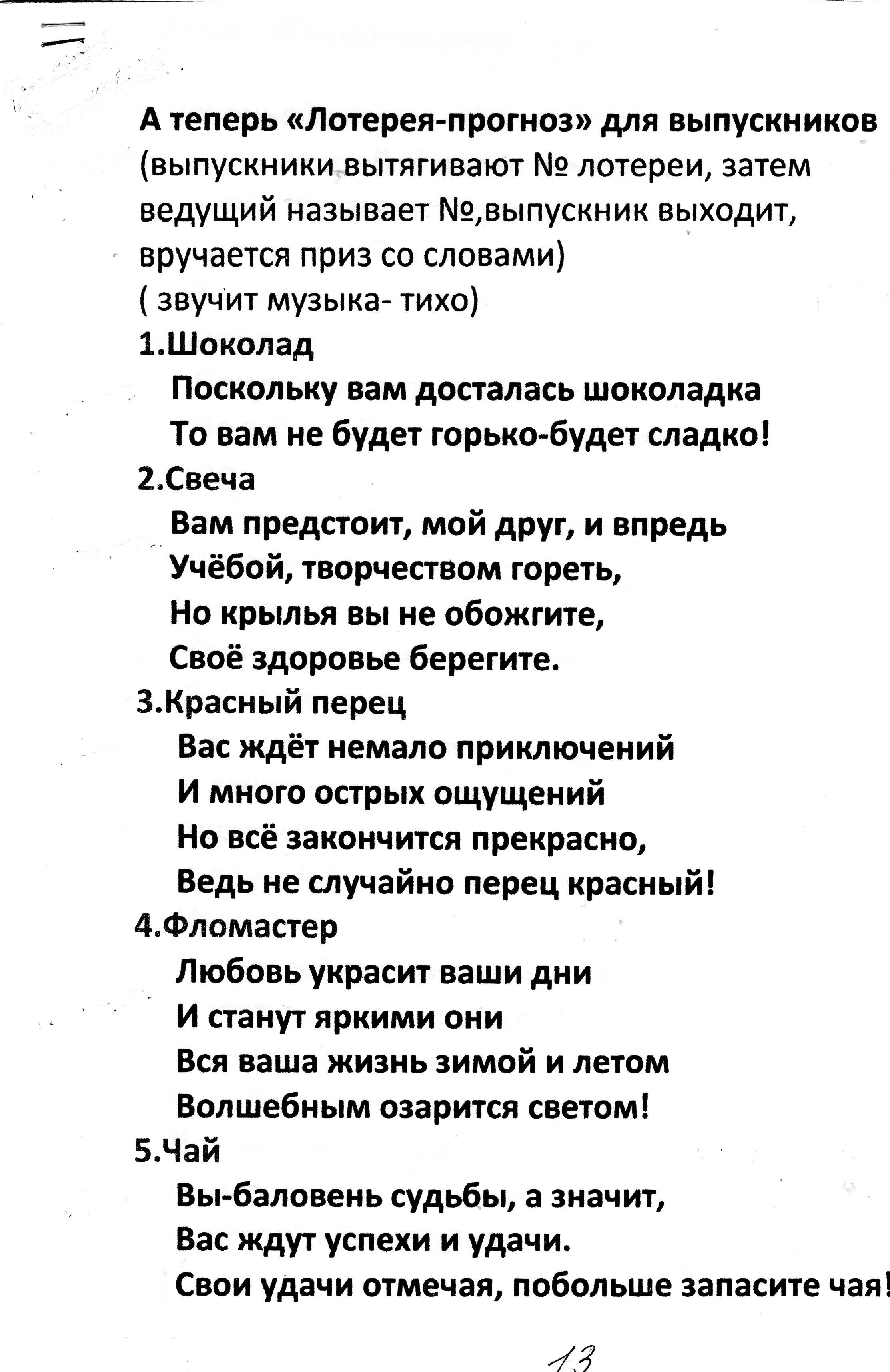 C:\Documents and Settings\ADMIN\Мои документы\9 кл выпускной\img019.jpg