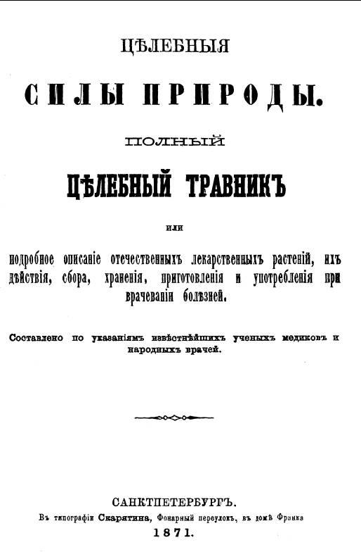 http://www.slav-seti.ru/wp-content/uploads/2010/11/celebnie_sili_1871.jpg