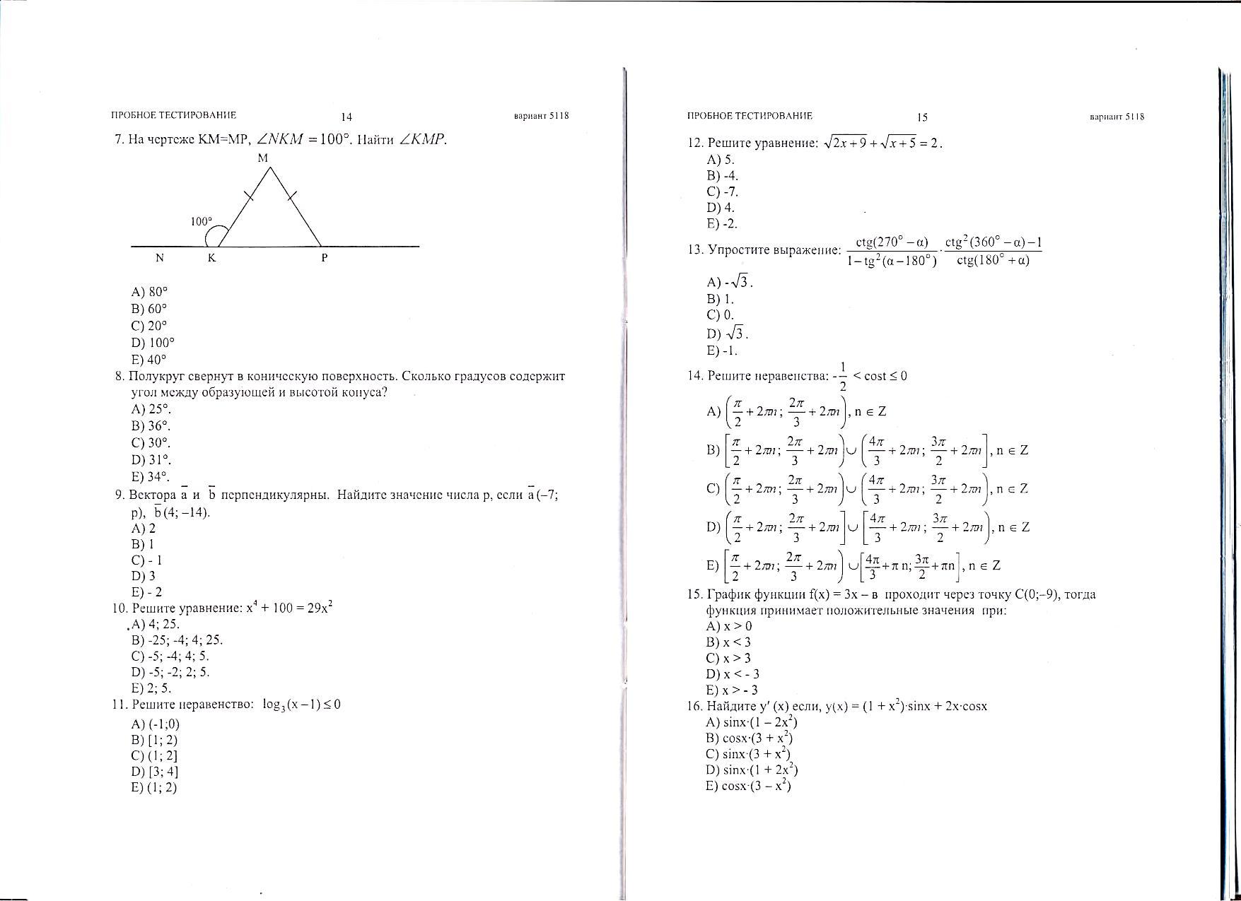 D:\Dokuments\Школа\Тесты ЕНТ\2011 год тесты\5100-5160\5118 (2).jpg