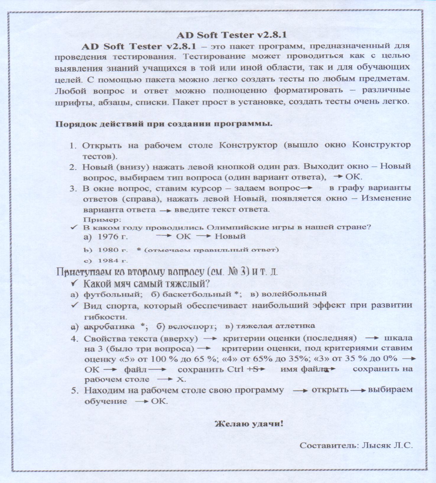 C:\Documents and Settings\Admin\Рабочий стол\программы-тест.bmp