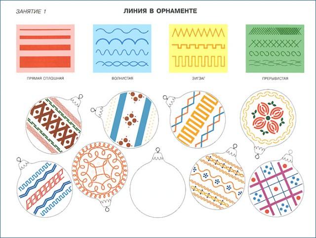 Иллюстрация 10 из 14 для Простые узоры и орнаменты: учебное издание. Лабиринт - книги