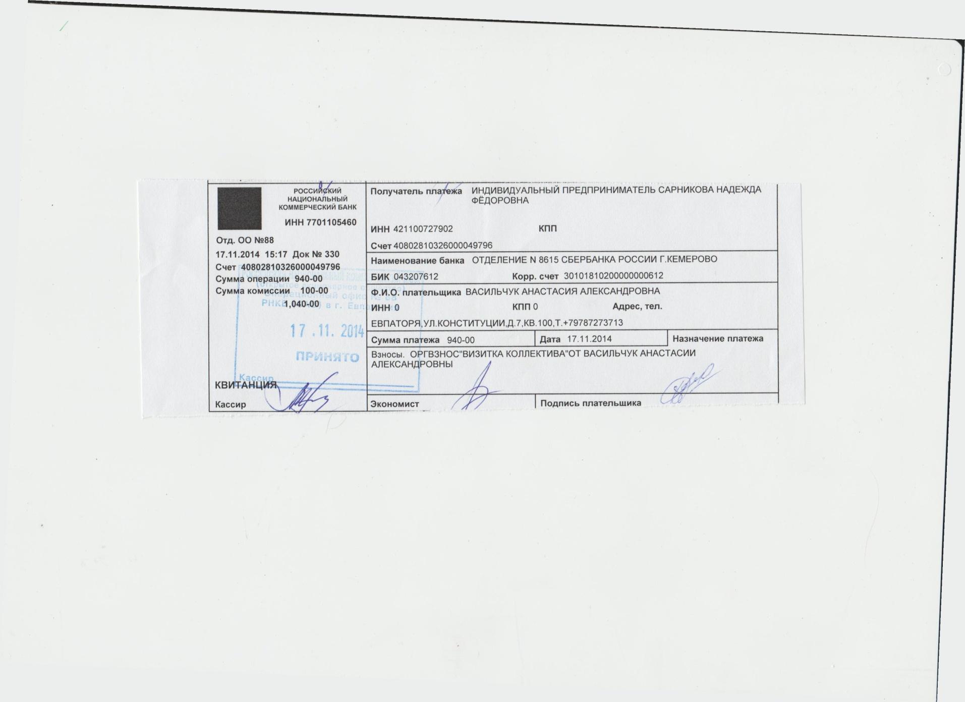 H:\ШКОЛА\Йа - ПЕДагог ОРГанизатор)\2014-15 УЧЕБНЫЙ ГОД\Республика - федерация\НАУКА И ТВОРЧЕСТВО\квитанция.jpg