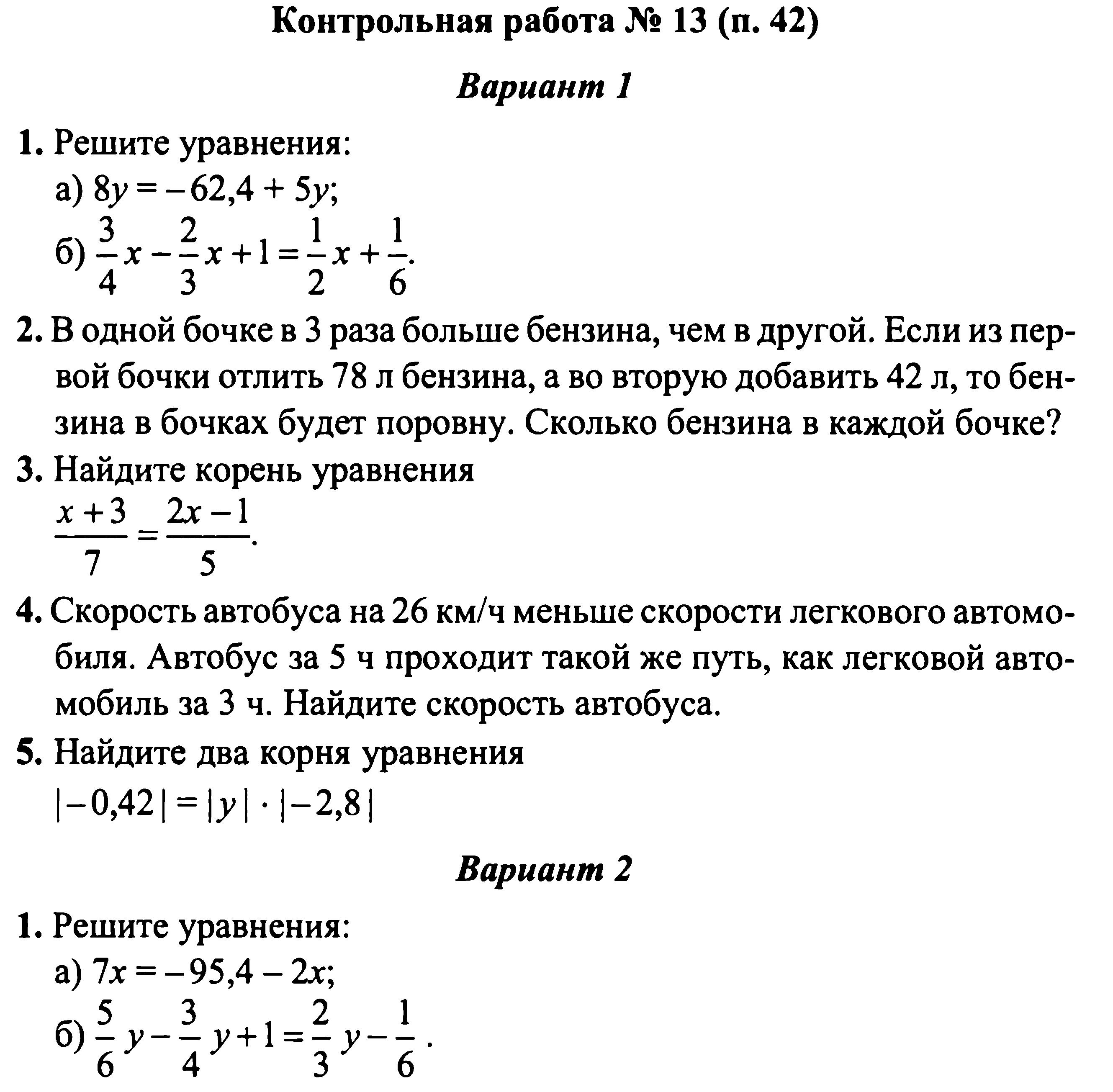 Класс по математике работ 6 уравнения контрольных решебник