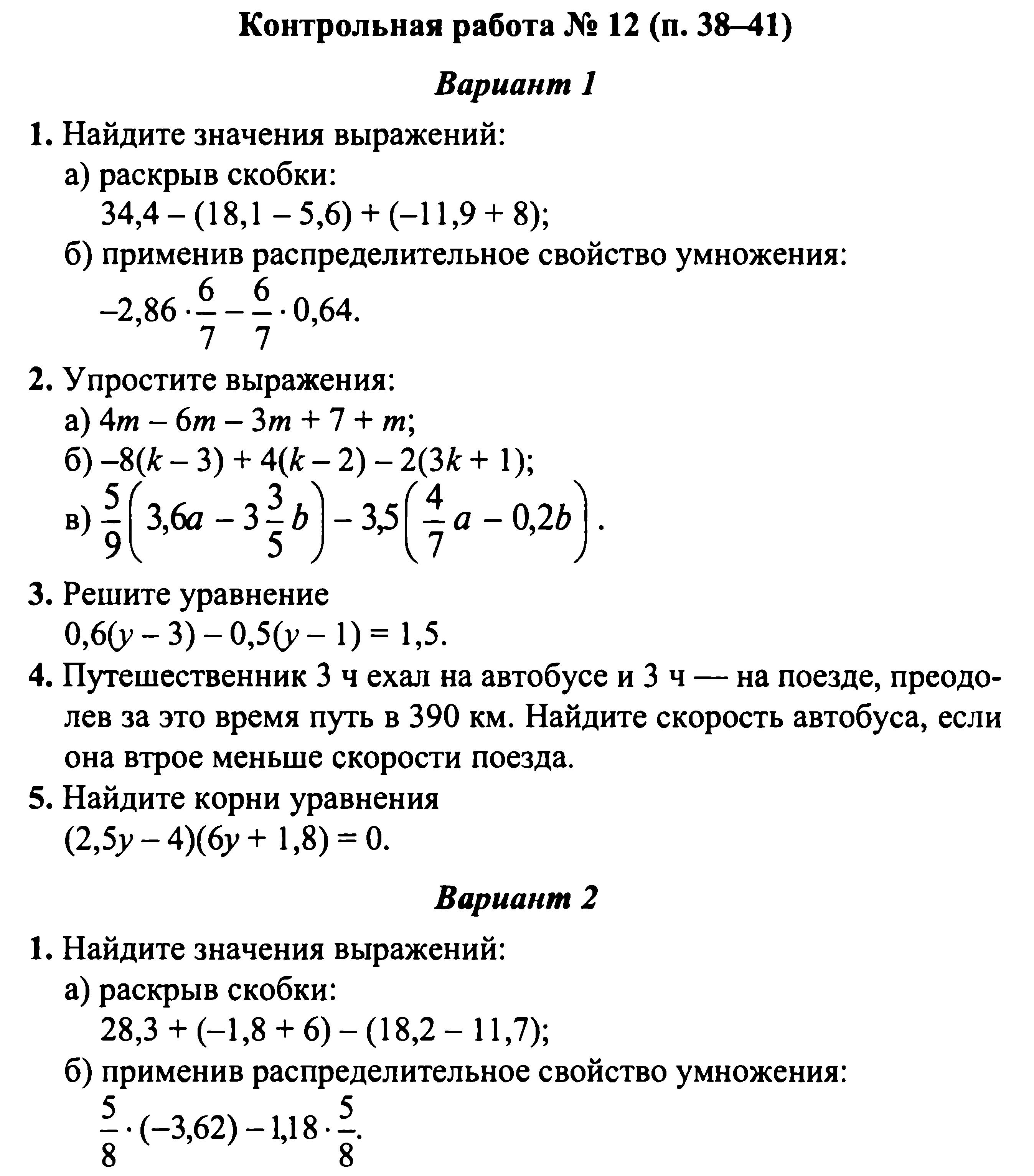 Рабочая программа по математике класс hello html 3e759d43 png