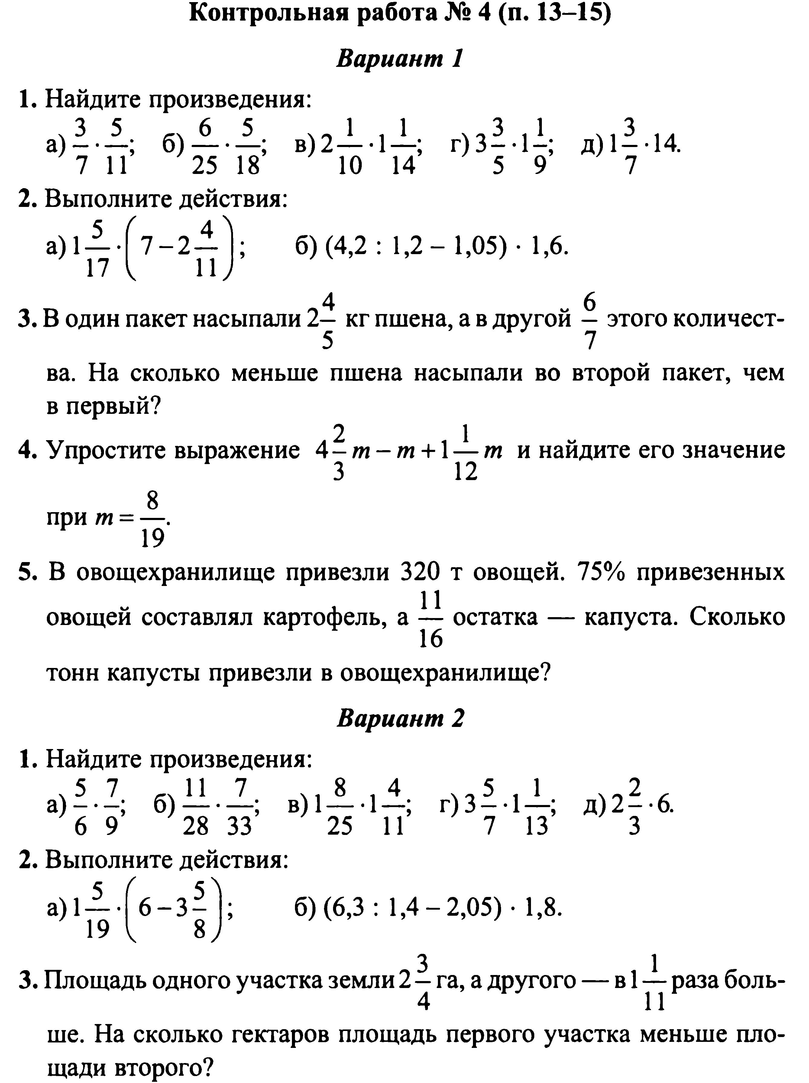 Виленкин работы контрольные класс гдз математики по 6