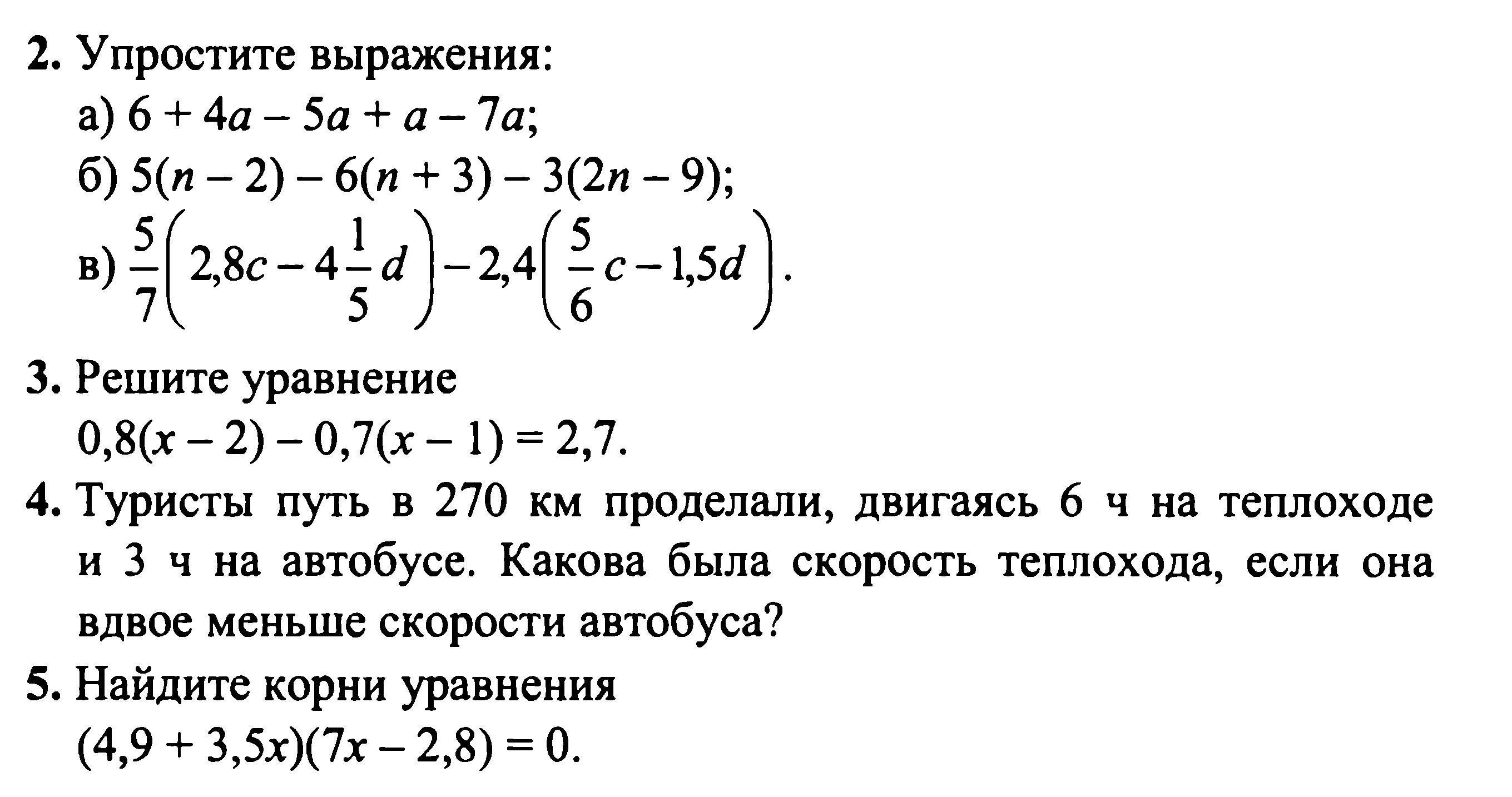 решебник контрольных работ по математике 6 класс уравнения
