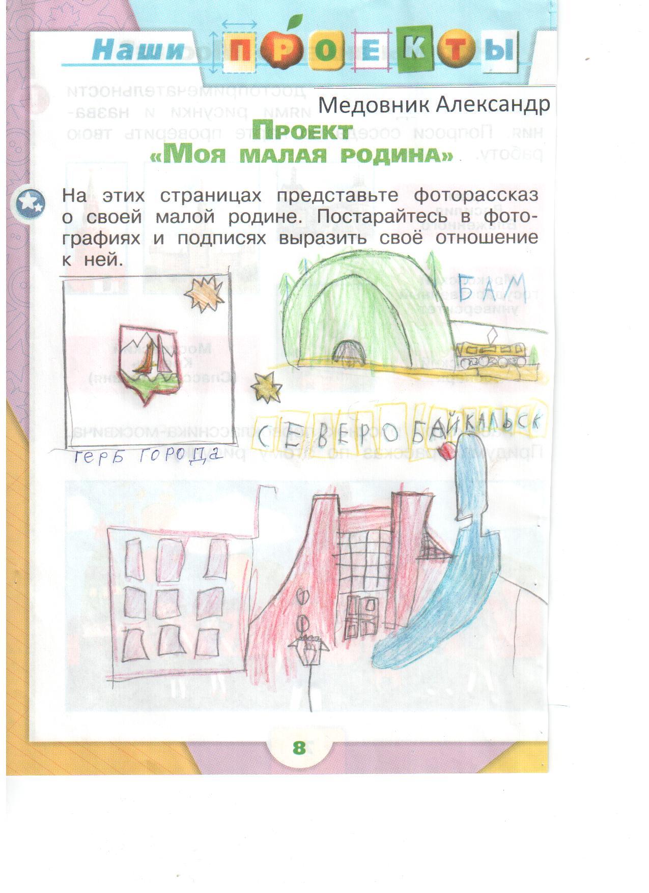 C:\Documents and Settings\Учитель\Мои документы\Мои рисунки\Изображение\прект.jpg