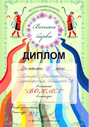Весняні барви 2012 КаменскаяТаня.jpg