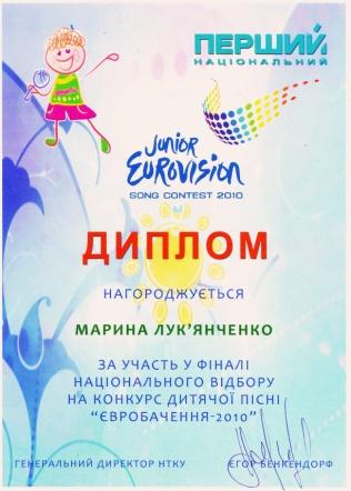 Евровидение 2010 Лукьянченко М..jpg