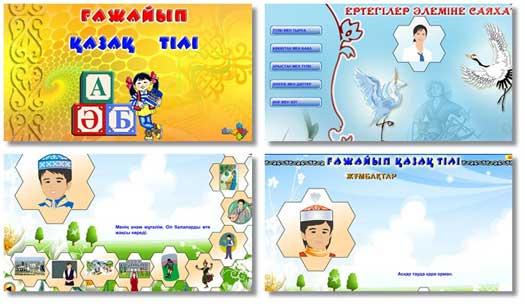 http://kz-en.ru/Materiali/kazakhskijjazyk/programmy/fazhayp/fazhayp1.jpg