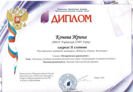 C:\Users\1\Desktop\Грамоты 2013-2014\Диплом Конева И ЮНК.jpeg