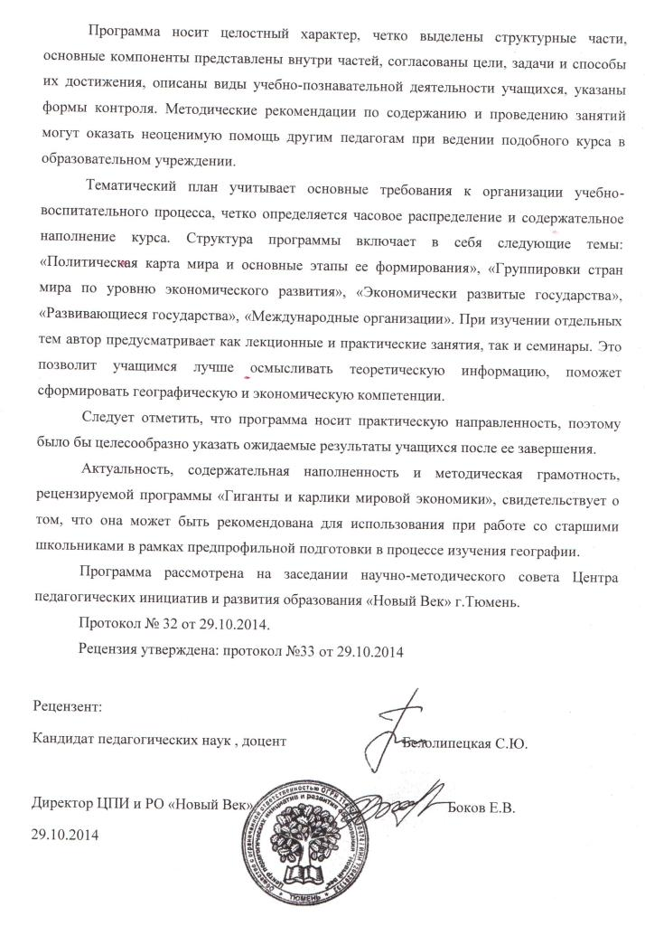 C:\Users\Кабинет 7\Documents\Scanned Documents\1 Рецензия.jpeg