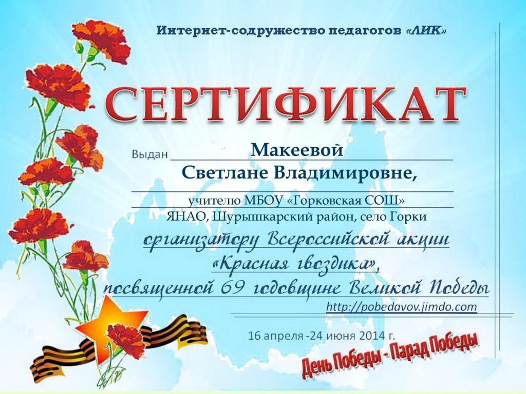 C:\Users\1488\Desktop\Макеева С.В..jpg