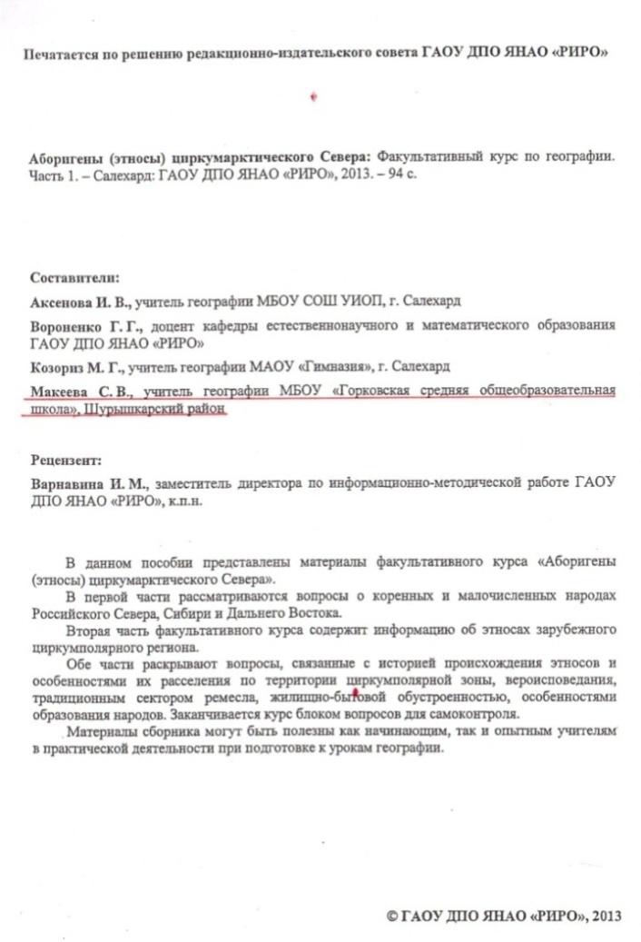 C:\Users\1488\Desktop\Макеева Аттестация\Факультатив Макеева.jpeg