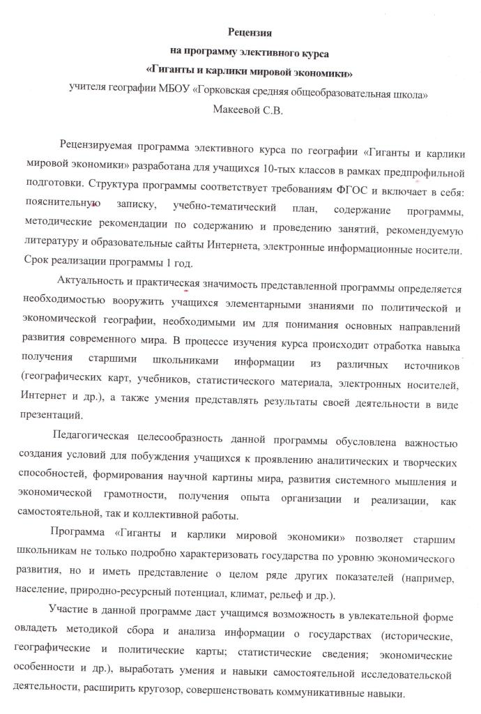 C:\Users\Кабинет 7\Documents\Scanned Documents\Рецензия.jpeg