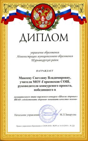 C:\Documents and Settings\DOM\Рабочий стол\Конкурс М.С.В\img052.jpg