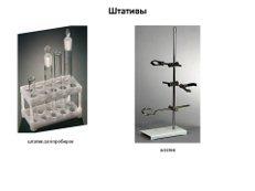 http://go3.imgsmail.ru/imgpreview?key=http%3A//chemistry.do.am/Laboratoria/oborudovanie/shtativ.jpg&mb=imgdb_preview_133