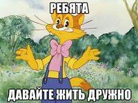 ребята давайте жить дружно, Мем кот леопольд - Рисовач .ру