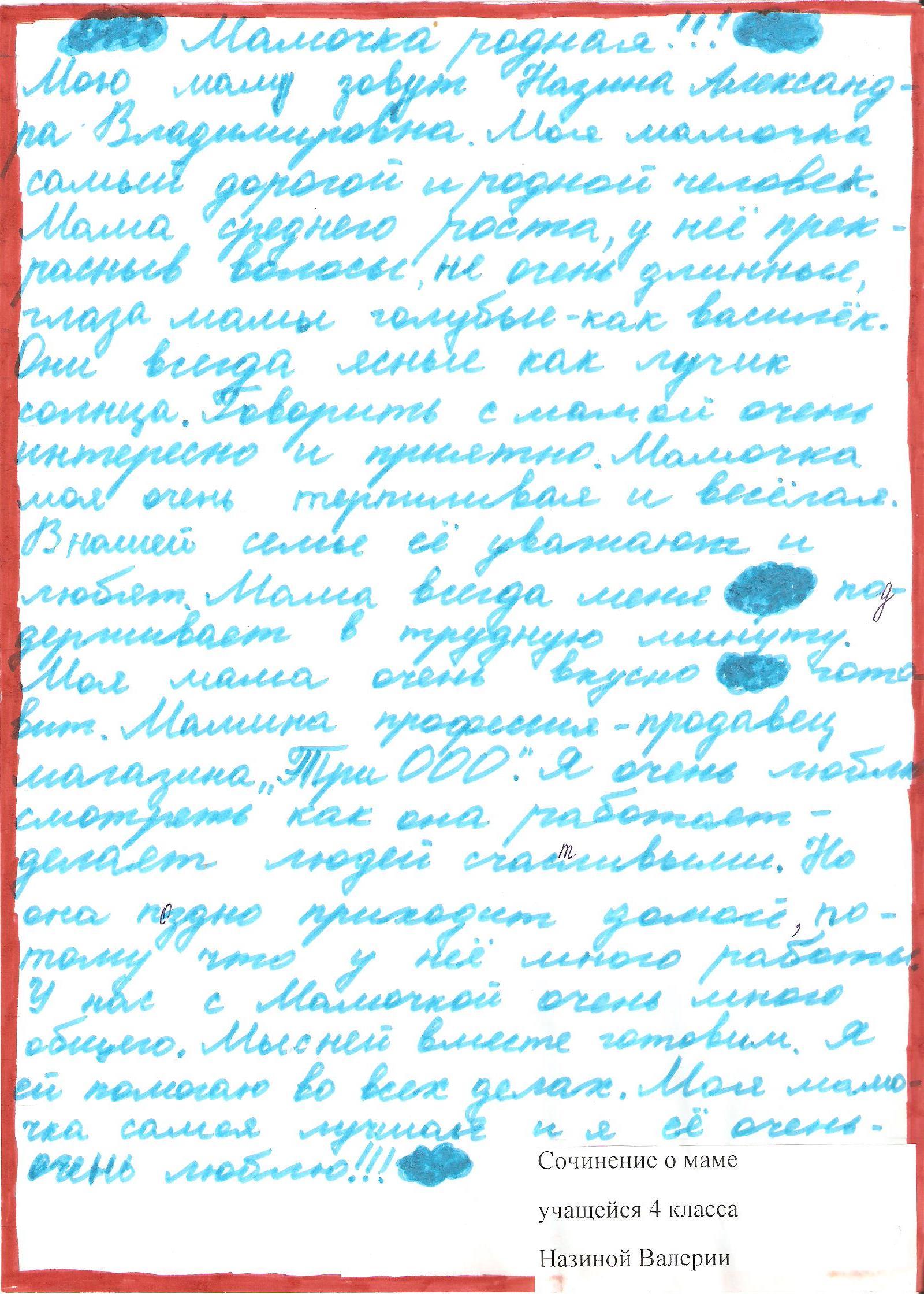 C:\Users\11\Desktop\стихотворения и сочинения о маме\003.jpg