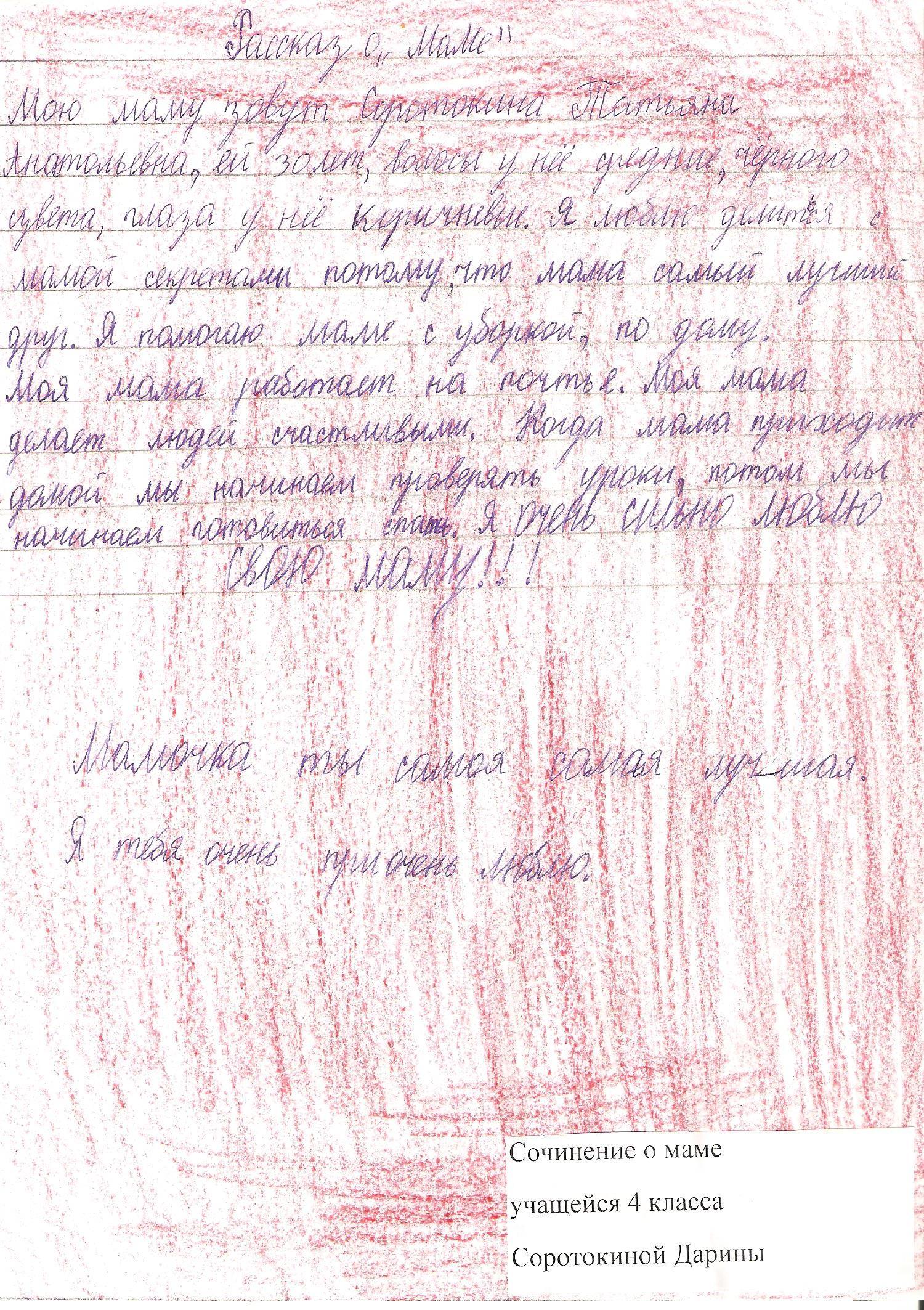 C:\Users\11\Desktop\стихотворения и сочинения о маме\001.jpg