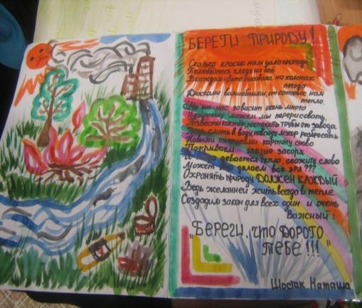 E:\фото\дети 2013\постеры Сохраним растения\IMG_7799.JPG