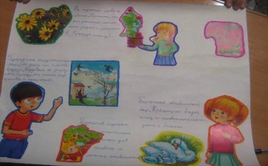E:\фото\дети 2013\постеры Сохраним растения\IMG_7802.JPG