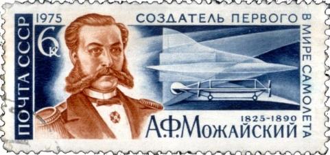 Самолеты 1882-1930 года - Почтовые марки - Филателия