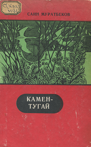 http://pushkinlibrary.kz/vyst/Muratbekov/images/kamen_tugay.jpg