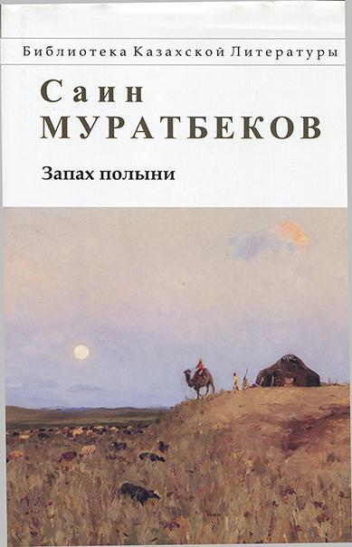 http://pushkinlibrary.kz/vyst/Muratbekov/images/zapah_polyni.jpg