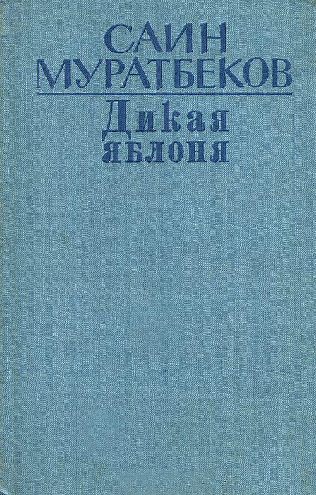 http://pushkinlibrary.kz/vyst/Muratbekov/images/dikaya_yablonya.jpg