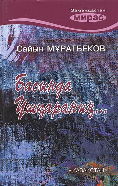 http://pushkinlibrary.kz/vyst/Muratbekov/images/ushkara.jpg