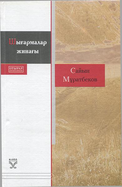 http://pushkinlibrary.kz/vyst/Muratbekov/images/sbornik.jpg