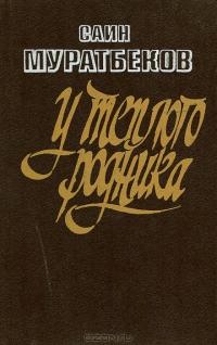 http://pushkinlibrary.kz/vyst/Muratbekov/images/U_teplogo_rodnika.jpg