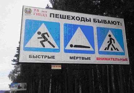 http://nestreklama.ru/wp-content/uploads/2011/07/soc_reklama_GIBDD.jpg