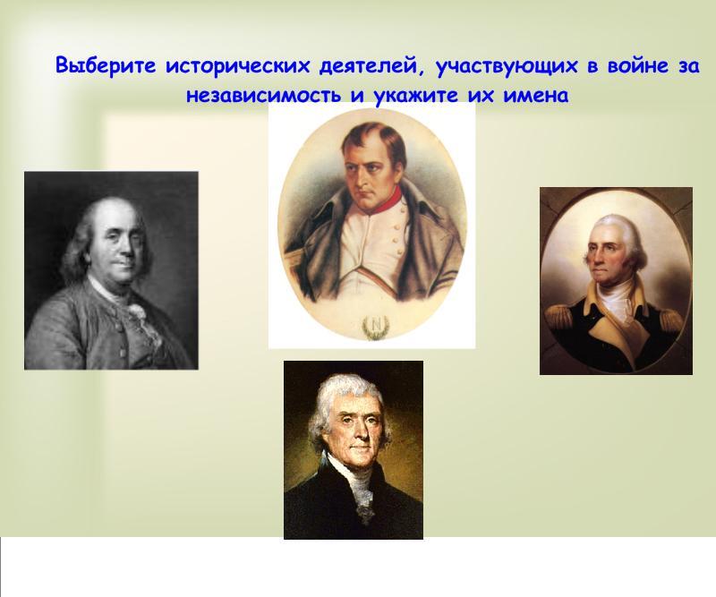 исторические деятели_3.jpeg