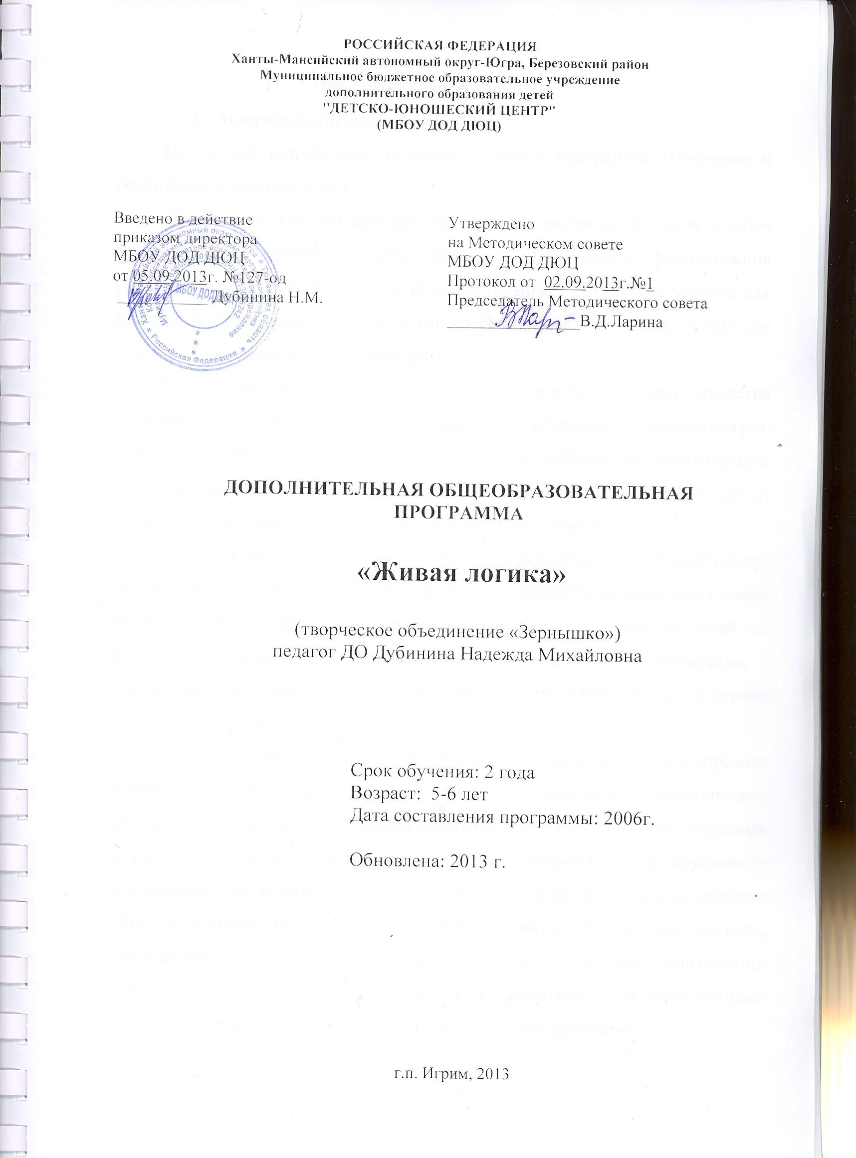C:\Documents and Settings\123\Рабочий стол\2014-02 (фев)\сканирование0020.jpg