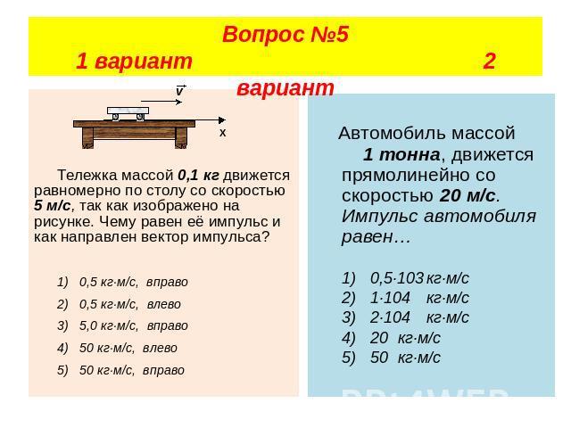 http://ppt4web.ru/images/1563/44623/640/img14.jpg